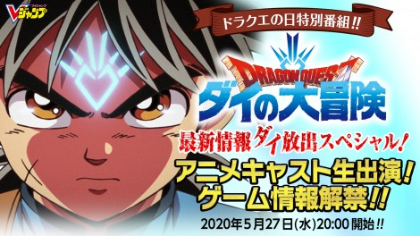 27日にライブ配信される『ダイの大冒険』プロジェクト発表会 (C)DQ_DAI_anime