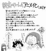 宵野氏のメッセージ(C)LINK・宵野コタロー/集英社