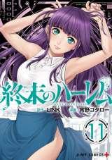 『終末のハーレム』コミックス11巻(C)LINK・宵野コタロー/集英社