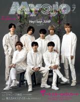27日発売の『Myojo7月号』通常版、表紙はHey!Say!JUMP(C)Myojo7月号/集英社 撮影/立松尚積