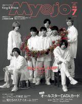 27日発売の『Myojo7月号』ちっこい版、表紙はHey!Say!JUMP(C)Myojo7月号/集英社 撮影/立松尚積