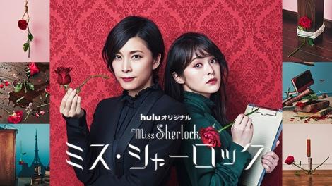 Hulu×HBO Asia共同製作ドラマ『ミス・シャーロック/Miss Sherlock』が日テレ『金曜ロードSHOW!』で放送 (C)2018 HJ HOLDINGS, INC & HBO PACIFIC PARTNERS, V.O.F