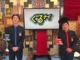 14日放送の『ぐるぐるナインティナイン』は『ゴチ20年分の涙と笑いの名場面大放出!永久保存2時間SP』 (C)日本テレビ
