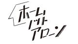 リモートドラマ『ホーム・ノット・アローン』総合テレビ(関西地域向け)で5月18日スタート、1話2分、全5話(C)NHK