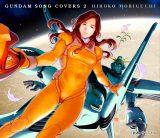森口博子『GUNDAM SONG COVERS 2』が6月10日→9月16日に発売延期(C)創通・サンライズ