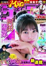 『週刊少年サンデー』24号表紙
