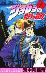 『ジョジョの奇妙な冒険』コミックス第1巻