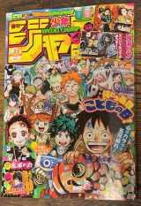 今週発売された『週刊少年ジャンプ』23号の表紙 (C)ORICON NewS inc.