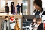 土曜ナイトドラマ『M 愛すべき人がいて』5月16日は第2・3話リミックスバージョンを放送。NGシーンの初公開も楽しみ(C)テレビ朝日/AbemaTV,Inc.