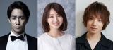 舞台『銀ちゃんが逝く』出演予定だった(左から)味方良介、井上小百合、植田圭輔