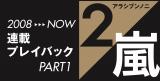 『non-no』の人気連載「2/嵐」過去12年分を6ヶ月連続でプレイバック(C)non-no 7・8月合併号/集英社