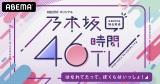 『乃木坂46時間TV アベマ独占放送「はなれてたって、ぼくらはいっしょ!」』の放送が決定した
