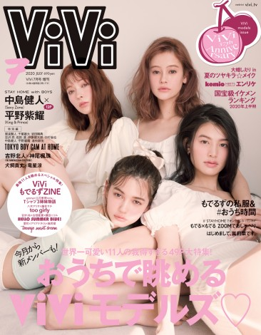 サムネイル 『ViVi 7月号』モデルカバー版の表紙を飾る(左から)八木アリサ、愛花、emma、立花恵理