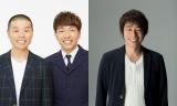 MBSの新番組『バズ★ナイトナマー!』(左:アキナ)、『田村淳のコンテンツHolic』(右:田村淳)