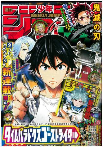 発売された『週刊少年ジャンプ』24号