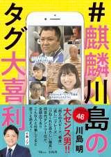 『麒麟川島のタグ大喜利』(宝島社)表紙