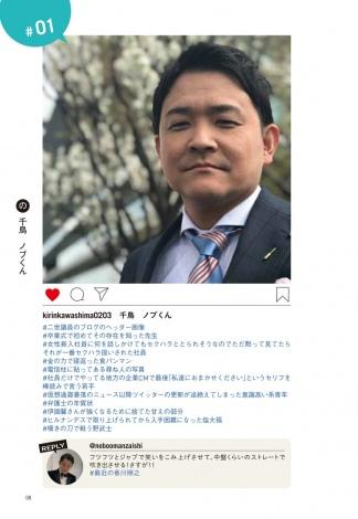『麒麟川島のタグ大喜利』(宝島社)カット
