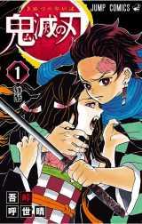 漫画『鬼滅の刃』コミックス第1巻の書影