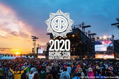 北海道の野外ロックフェス『RISING SUN ROCKFESTIVAL 2020 in EZO』が開催中止(C)RISING SUN ROCK FESTIVAL photo by n-foto RSR team