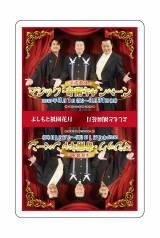 『超レア!横木ジョージ、松旭斎小天正、瀧川一紀のトランプです!』