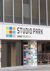 臨時休館中のNHKスタジオパークが閉館 (C)ORICON NewS inc.