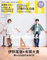『With』7月号【増刊版】で表紙を飾るHey! Say! JUMP・(左から)伊野尾慧、有岡大貴