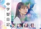 有村架純主演ドラマ『中学聖日記 特別編』のキービジュアル(C)TBS