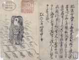 書籍『みんなのアマビエ』(扶桑社)収録作(京都大学附属図書館所蔵)