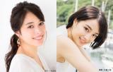 NHKのリモートドラマ『Living』第1話(5月30日放送)に出演する広瀬アリス& 広瀬すず