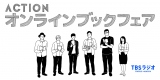 『ACTION』(月〜金 後3:30)で「ACTIONオンラインブックフェア」を開催(C)TBSラジオ