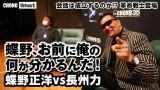 蝶野正洋×長州力のYouTube特別対談動画のサムネイル