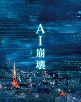 映画『AI崩壊』ジャケット写真(C)2019映画「 AI 崩壊」製作委員会