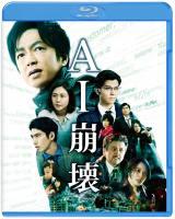 映画『AI崩壊』【初回仕様】ブルーレイ&DVD プレミアム・エディション(C)2019映画「 AI 崩壊」製作委員会