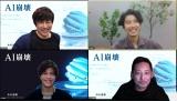 映画『AI崩壊』ブルーレイ&DVDリリース記念のオンライントークイベントに参加した(左上から時計回りに)大沢たかお、賀来賢人、入江悠監督、岩田剛典