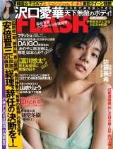 『FLASH』5月19日発売号で表紙を飾る佐藤美希 (C)光文社/週刊FLASH