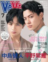 『ViVi』7月号【通常版】表紙を飾る(左から)中島健人、平野紫耀