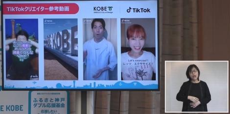 『神戸の魅力発信・地域経済等活性化・新型コロナウイルス感染症対策等に係る事業連携協定』締結の記者会見の模様