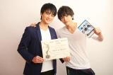 連続ドラマ『彼が僕を恋した理由』にダブル主演する(左から)寺西優真、山本裕典