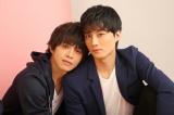 連続ドラマ『彼が僕を恋した理由』にダブル主演する(左から)山本裕典、寺西優真