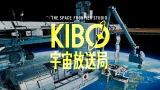 J-SPARC事業共創プロジェクト『KIBO宇宙放送局』