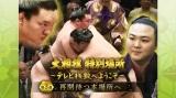 6月7日放送『大相撲特別場所〜テレビ桟敷へようこそ』第3週「再開待つ本場所へ」(C)NHK