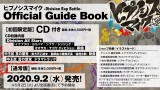 『ヒプノシスマイク-Division Rap Battle- Official Guide Book』