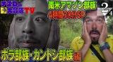 """""""ナスD誕生""""の壮絶物語が再び(C)tv asahi"""