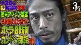 伝説の神回が帰ってくる(C)tv asahi