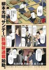 新連載『龍と苺』(C)小学館