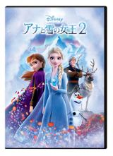 DVD『アナと雪の女王2(数量限定)』(ウォルト・ディズニー・ジャパン/5月13日発売) (C)2020 Disney