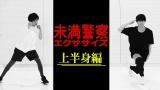 土曜ドラマ『未満警察 ミッドナイトランナー』より中島健人と平野紫耀の「未満警察エクササイズ」動画が公開