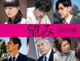 映画『望み』の追加キャストが発表された(C)2020「望み」製作委員会