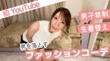 清水あいりYouTubeチャンネル『清水あいりのおイタがすぎまんねんTV』
