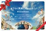 医療従事者のみなさんへ感謝表明カード・ユニバーサル・スタジオ・ジャパン(C)Universal Studios. All rights reserved.